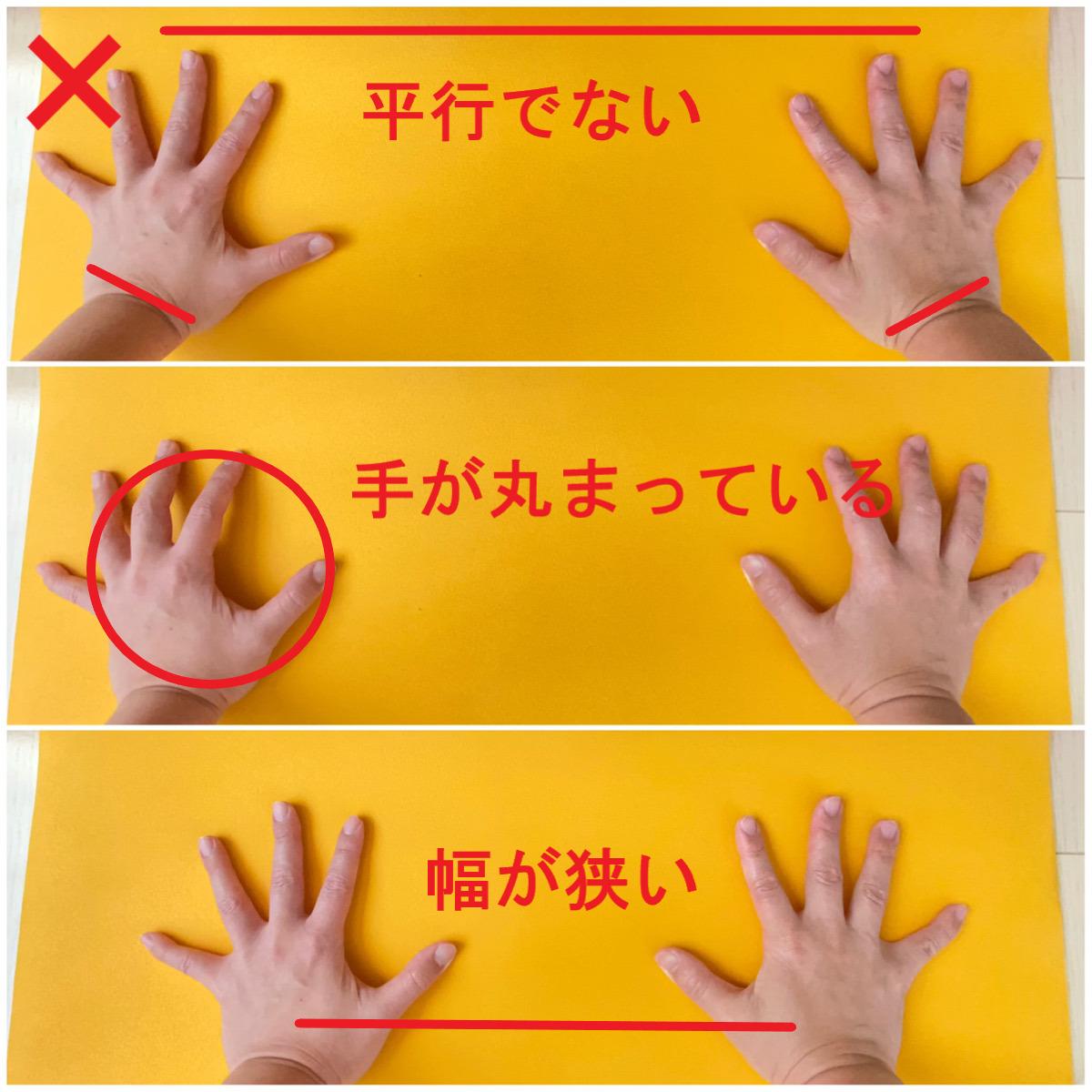 下向きの犬のポーズの手の付き方